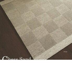 【送料無料】▼ラグジュアリーラグ 140x200cm チェスサンド▼ 川島織物セルコン Chess Sand 上質のウール Luxury Rug