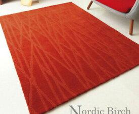 ラグ 川島織物セルコン▼ラグジュアリーラグ ノルディックバーチ▼ Nordic Birch上質のウール Luxury Rug