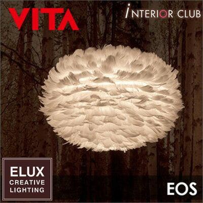【送料無料★ポイント10倍】ELUX 照明 VITA▼エルックス Eos(イオス)1灯ペンダントライト