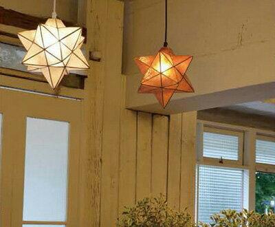 【送料無料★ポイント10倍】ELUX 照明 Lu Cerca▼エルックス Roxas Star Pendant(ロハススターペンダント)1灯ペンダントライト