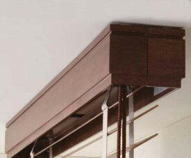【送料無料】木製ブラインド オプション▼バランス 間仕切 内付背面付 横型▼ニチベイ木製ブラインド クレールと同時にバランスを購入する場合のみ購入可 )