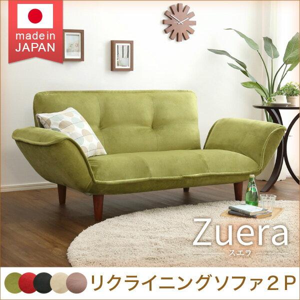 コンパクトカウチソファ【Zuera-スエラ-】(ポケットコイル リクライニング 起毛タイプ 日本製)