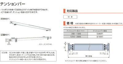 タチカワブラインドラルク用オプション部品▼テンションバー▼25〜120cm