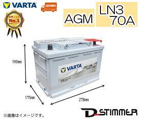 VARTA ヴァルタ バッテリー70A LN3 AGMシルバーダイナミックAGMシリーズ延長保証も追加可能!!570901076発送先 本州分(北海道・沖縄・離島はお値段変わります)平日15時までのご注文で当日出荷可能でございます!