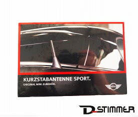 BMW MINI(ビーエムダブリュー ミニ)ショートアンテナ83MM純正品 新品R50 R52 R53 R55 R56 R57 R58 R59 R60 R61 F54 F55 F56 F57 F6065202296772