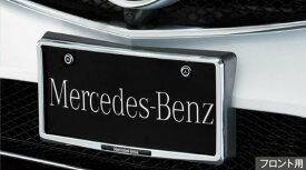 ☆Mercedes-Benz純正アクセサリーライセンスプレートホルダーフロント用クロームメッキタイプM0008172011MM