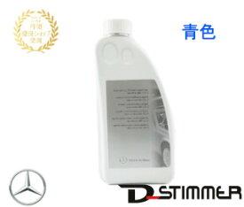ベンツ Mercedes BENZ純正アンチフリーズクーラント-000989082510→000989082520 青色