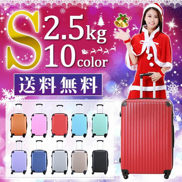 【クーポン発行中】 スーツケース キャリーバッグ キャリー 小型 機内持ち込み可能 かわいい TSAロック エンボス Sサイズ 55cm 超軽量 1泊〜3泊用 超軽量 激安 旅行カバン