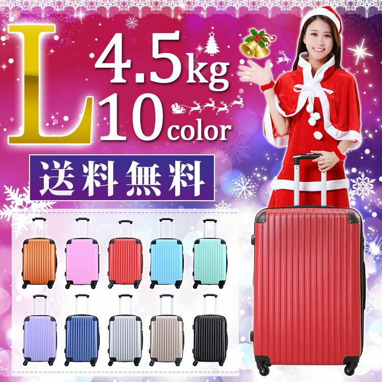 大型 スーツケース キャリー バッグ かわいい TSAロック エンボス Lサイズ 超軽量 7泊〜14泊用 旅行カバン マチUP可