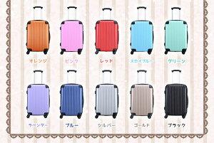 【ポイント5倍!100円クーポン発行中!3/31まで】スーツケース機内持ち込みSサイズ55cm小型かわいいTSAロックエンボス超軽量1泊〜3泊用超軽量激安旅行カバンキャリーバッグキャリー