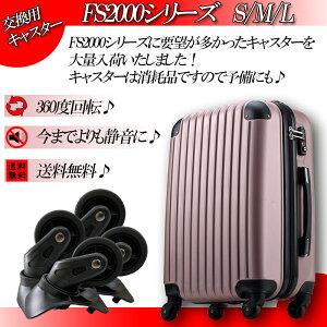 スーツケース用キャスター FS-2000専用 交換用 コマ 車輪 50ミリ静音キャスター 【★ご注意!代金引き換えや日時の指定は出来ません】