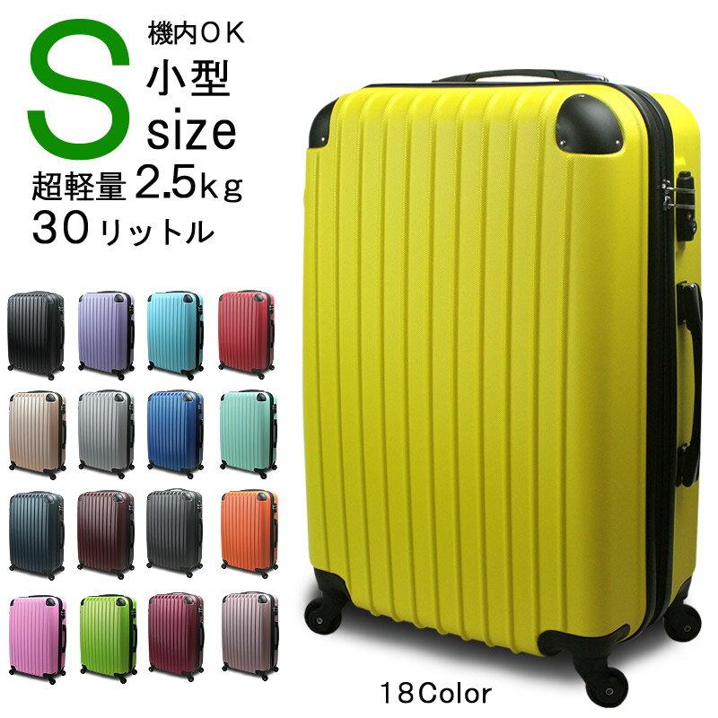 スーツケース 機内持ち込み Sサイズ 小型 55cm かわいい FS2000 TSAロック エンボス 超軽量 1泊〜3泊用 超軽量 激安 YKKファスナー キャリーバッグ
