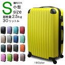 スーツケース 機内持ち込み キャリーケース Sサイズ 小型 55cm かわいい キャリーバッグ FS2000 TSAロック エンボス …