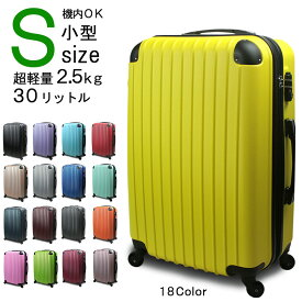 スーツケース 機内持ち込み Sサイズ 小型 55cm キャリーケース かわいい FS2000 TSAロック 超軽量 1泊〜3泊用 超軽量 激安 安心のYKKファスナー仕様