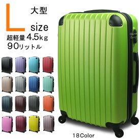 スーツケース Lサイズ 大型 キャリーバッグ キャリーケース かわいい TSAロック 超軽量 ダブルファスナーでマチUP FS2000 7泊〜14泊用 安心のYKKファスナー仕様