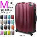 スーツケース Mサイズ 中型 キャリーバッグ キャリーケース TSAロック エンボス 超軽量 3泊〜7泊用 安心のYKKファスナ…