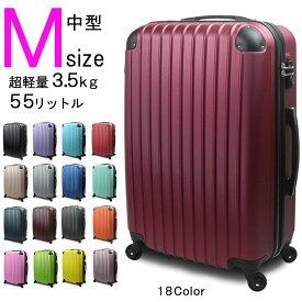 スーツケース Mサイズ 中型 キャリーバッグ キャリーケース TSAロック エンボス 超軽量 3泊〜7泊用 安心のYKKファスナー仕様 4輪 キャスター FS2000