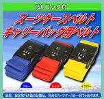 スーツケース同時購入者限定価格!TSA搭載!ダイヤルロックベルト