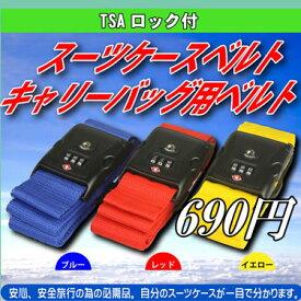 【スーツケース同時購入者限定価格!カラーは当店お任せになります。】TSAベルト スーツケース ベルト TSA搭載!ダイヤルロック 旅行グッズ 旅行用品