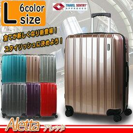 スーツケース キャリーケース Lサイズ 大型 超軽量 送料無料 TSAロック 新型アレッタ 2019年モデル 7泊〜14泊用