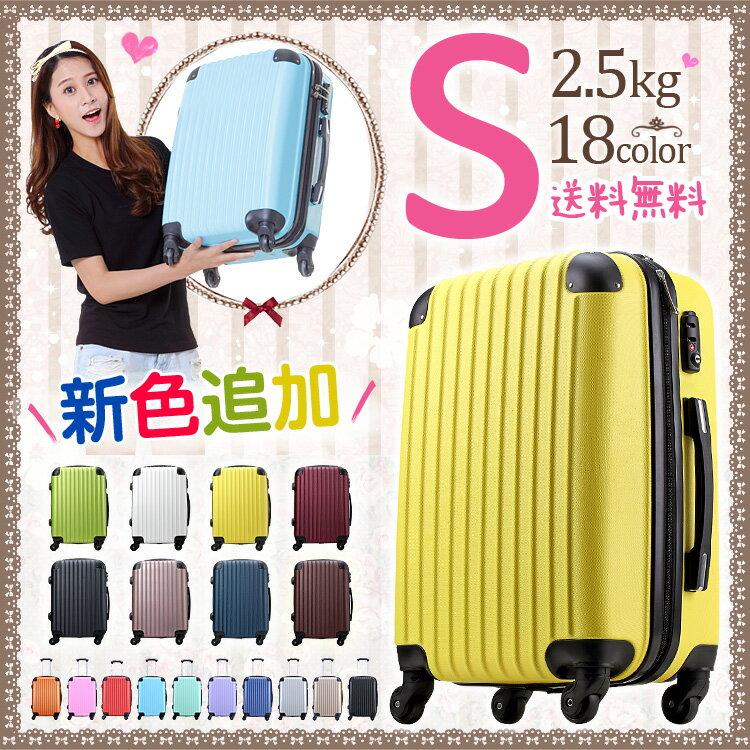 スーツケース 機内持ち込み Sサイズ 55cm 小型 かわいい TSAロック エンボス 超軽量 1泊〜3泊用 超軽量 激安 旅行カバン キャリーバッグ キャリー