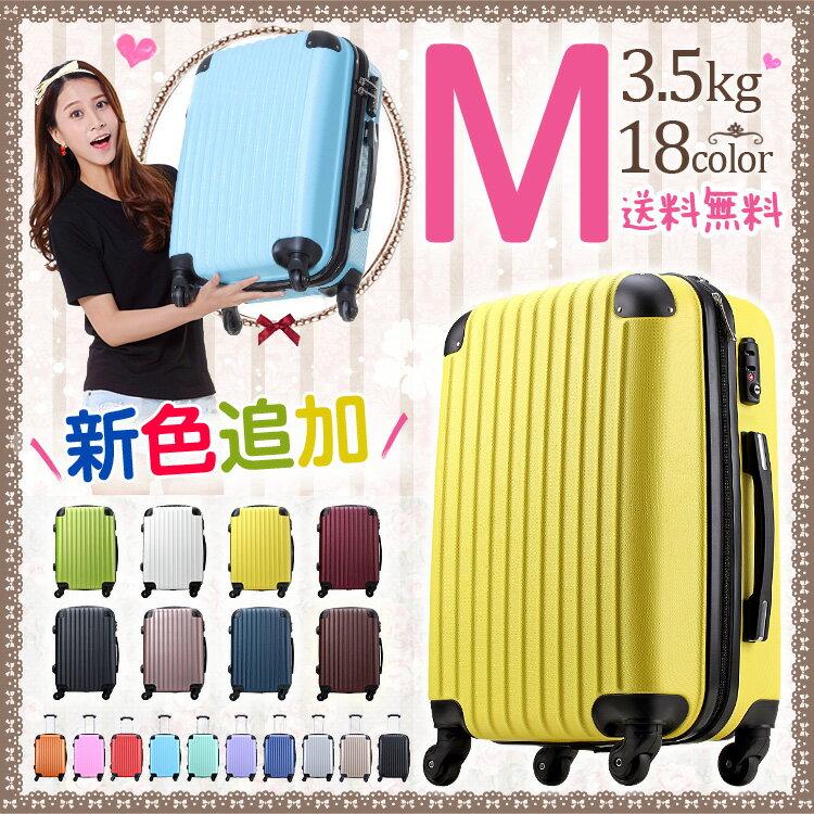 【ポイント3倍!】スーツケース Mサイズ 中型 TSAロック エンボス 超軽量 3泊〜7泊用 キャリーバッグ キャリー ケース 旅行カバン