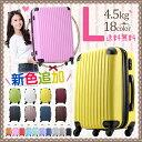 スーツケース Lサイズ キャリー バッグ かわいい TSAロック エンボス 大型 超軽量 7泊〜14泊用 旅行カバン マチUP可