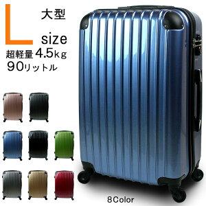スーツケース キャリーバッグ Lサイズ 大型 TSAロック 超軽量 ダブルファスナーでマチUP 7泊〜14泊用 鏡面ミラープレミアム加工 FS3000PC 安心のYKKファスナー仕様