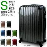 スーツケースキャリーバッグ機内持ち込みSサイズ小型55cmかわいいFS2000TSAロック鏡面ミラー加工超軽量1泊〜3泊用超軽量