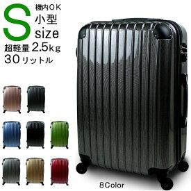 スーツケース 機内持ち込み キャリーバッグ Sサイズ 小型 55cm かわいい FS3000PC TSAロック 鏡面ミラープレミアム加工 超軽量 1泊〜3泊用 超軽量 安心のYKKファスナー仕様
