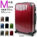 スーツケース キャリーバッグ Mサイズ 中型 TSAロック 鏡面ミラー加工 超軽量 3泊〜7泊用 プレミアムモデル FS3000PC 安心のYKKファスナー仕様 キャリーケース