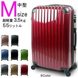 スーツケース キャリーケース キャリーバッグ Mサイズ 中型 TSAロック 鏡面ミラー加工 超軽量 3泊〜7泊用 プレミアムモデル FS3000PC 4輪 キャスター 安心のYKKファスナー仕様