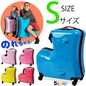 キッズキャリー こどもが乗れる キャリーバッグ スーツケース キッズ Sサイズ 小型 キャリーケース コロコロ こども用 子供 子供用 こども 乗れる キャリー 男の子 女の子 かわいい