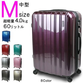 スーツケース Mサイズ 中型 超軽量 送料無料 TSAロック レグノライト ダブルファスナー 3泊〜7泊用 キャリーバッグ