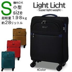 ソフトキャリー スーツケース Sサイズ 小型 かわいい TSAロック エンボス 超軽量 1泊〜3泊用 超軽量 激安 キャリーバッグ 【ライトリチェット2020】