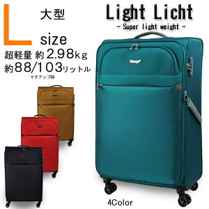 ソフトケース スーツケース Lサイズ 大型 キャリー バッグ かわいい TSAロック 超軽量 ダブルファスナーでマチUP 【ライトリチェット2020】 7泊〜14泊用