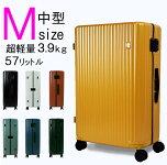 ハイセンスモデルかわいいスーツケースキャリーバッグMサイズ中型送料無料軽量ファスナー3泊〜7泊用オシャレトランクTSAロック搭載新型モネ【MONE】