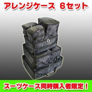 スーツケース同時購入者限定商品アレンジケース6セットケース同時購入者限り!!