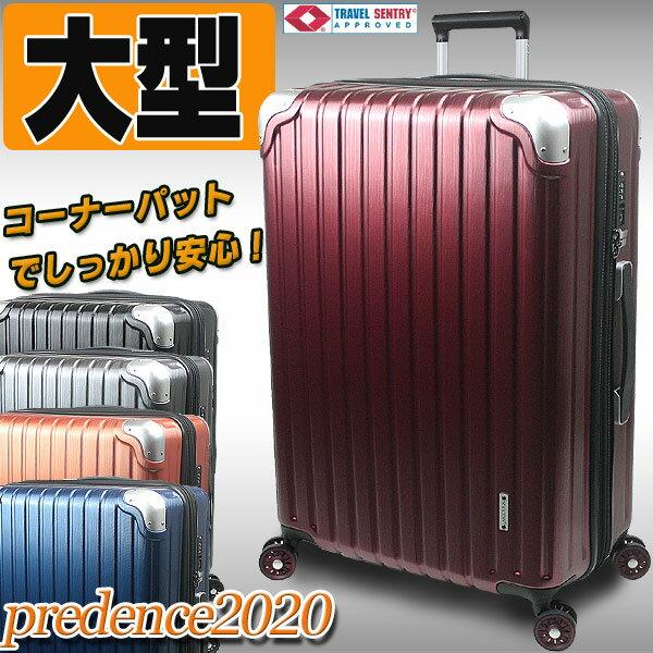 スーツケース 送料無料 大型 TSAロック搭載 プロデンス2020 Lサイズ 76cm 軽量ファスナー キャリーバッグ 7泊〜14泊用 旅行かばん