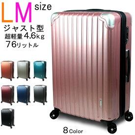スーツケース LMサイズ ジャスト型 送料無料 TSAロック搭載 新型プロデンス2020 Jサイズ 70cm 軽量 盗難防止ダブルファスナー キャリーケース 5泊〜10泊用