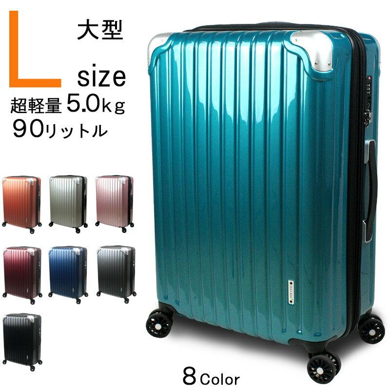 ★ポイント3倍(4/26迄) スーツケース 送料無料 大型 TSAロック搭載 プロデンス2020 Lサイズ 76cm 軽量ファスナー キャリーバッグ 7泊〜14泊用