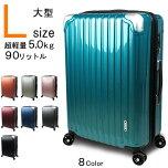 スーツケース送料無料大型TSAロック搭載プロデンス2020Lサイズ76cm軽量ファスナーキャリーバッグ7泊〜14泊用旅行かばん