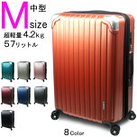 スーツケース中型Mサイズ送料無料軽量ファスナー3泊〜7泊用キャリーバックトランクTSAロック搭載新型プロデンス2020