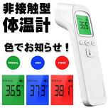 【在庫あり即納可能】送料無料!非接触型体温計3色バックライトなんと1秒測定旅行レジャー部活店舗会社などいろんなところで測定可能