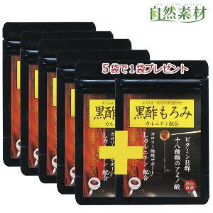 黒酢もろみカルニチン 得用5袋で1袋プレゼント 黒酢 320mg エゴマ油 587mg Lカルニチン 120mg ネコポス 大日ヘルシーフーズ直販
