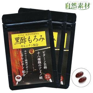 黒酢もろみカルニチン 3袋 約3ヶ月分 黒酢 320mg エゴマ油 587mg Lカルニチン 120mg ネコポス 大日ヘルシーフーズ直販