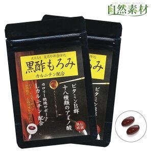 黒酢もろみカルニチン 2袋 約2ヶ月分 黒酢 320mg エゴマ油 587mg Lカルニチン 120mg ネコポス 大日ヘルシーフーズ直販