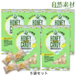 はちみつレモンキャンディー 蜂蜜 レモン あめ のど飴 キャンディ5袋セット。のどの弱い方 風邪の予防にのどをいたわる飴 はちみつレモン入りの美味しいのど飴 送料無料
