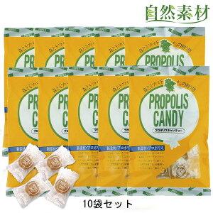 プロポリス のど飴 キャンディ10袋セット。のどの弱い方 風邪の予防にのどをいたわる飴 プロポリスにはちみつ入りの美味しいのど飴 送料無料