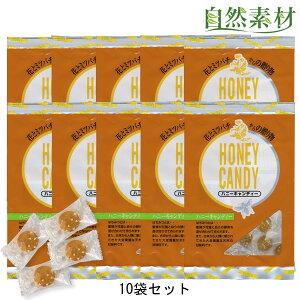 はちみつキャンディー 蜂蜜 あめ のど飴 キャンディ10袋セット。のどの弱い方 風邪の予防にのどをいたわる飴 はちみつ入りの美味しいのど飴 ハニーキャンディー 送料無料